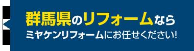群馬県のリフォームならミヤケンリフォームにお任せください!