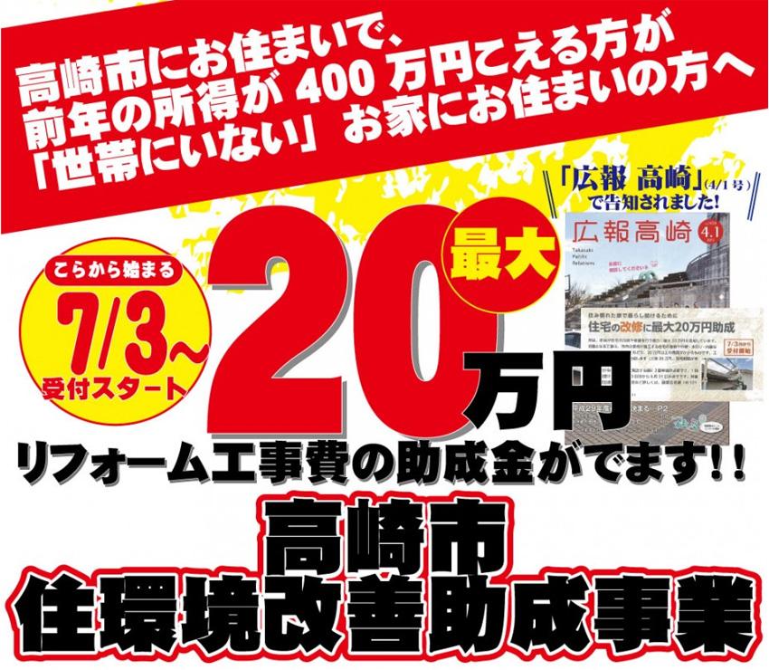 【最大20万円】高崎市・住環境改善助成事業(2017/7/3~)スタート