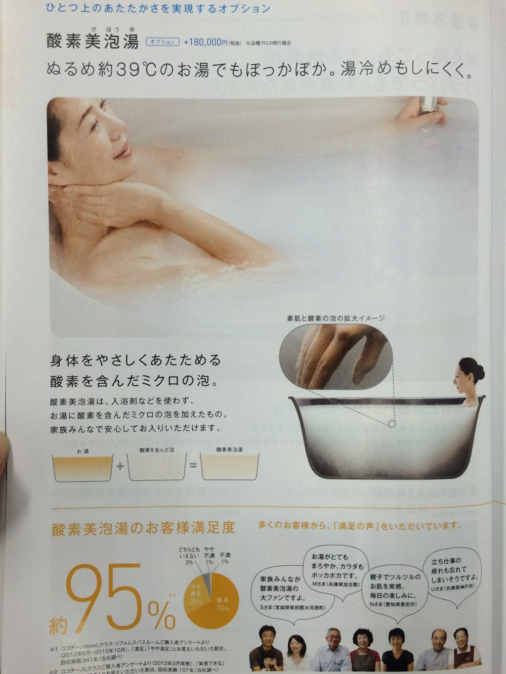パナソニックの浴室新・オプション、スゴぽかフロア・酸素美泡湯とは – ミヤケンリフォーム