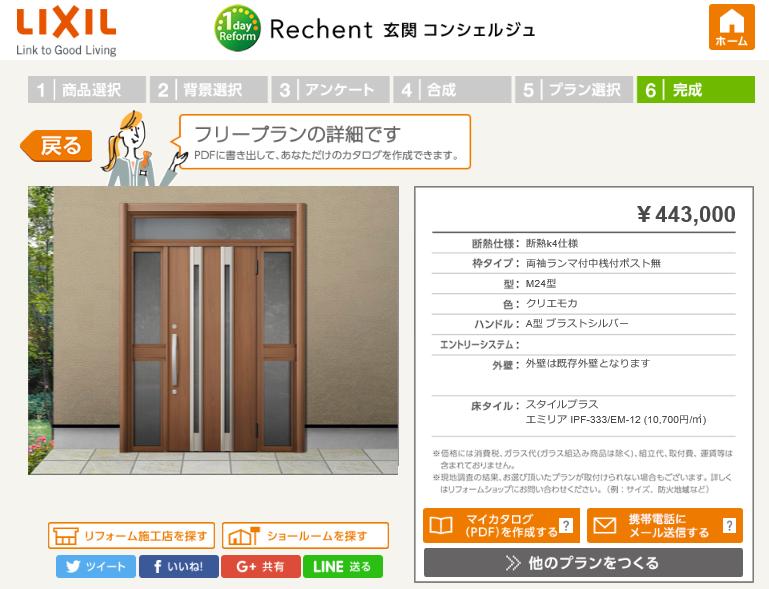 LIXIL玄関ドアリフォーム リシェントⅢのシミュレーション – ミヤケンリフォーム