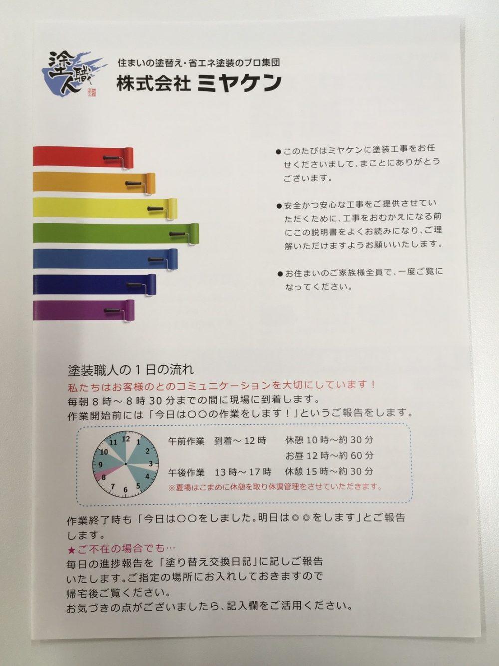 渋川市にて塗装工事前の打ち合わせを行いました – ミヤケンリフォーム