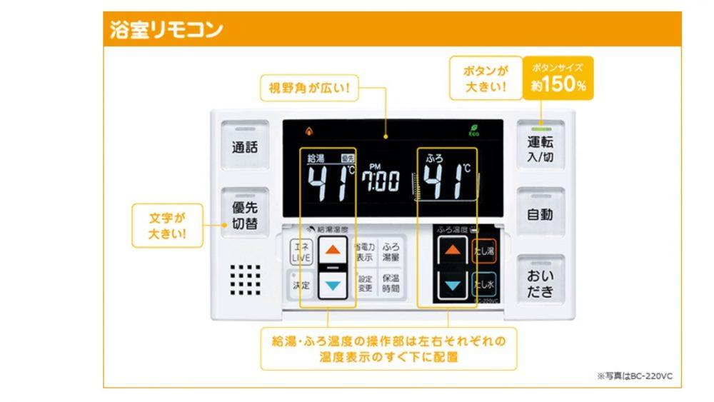 給湯器のリモコン機能についてご紹介します!