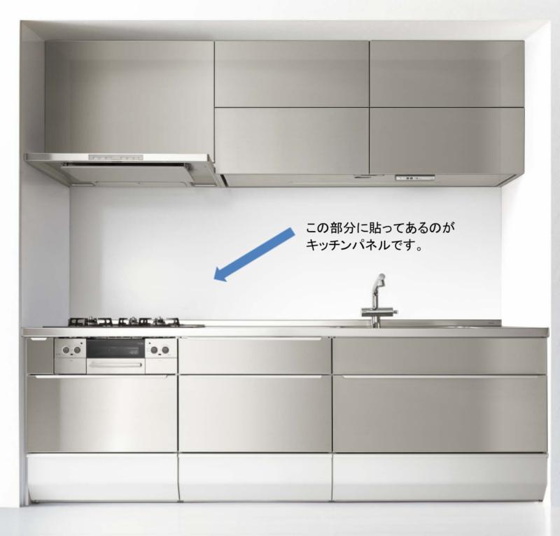 キッチンパネルの上張り工事が完了しました! – ミヤケンリフォーム