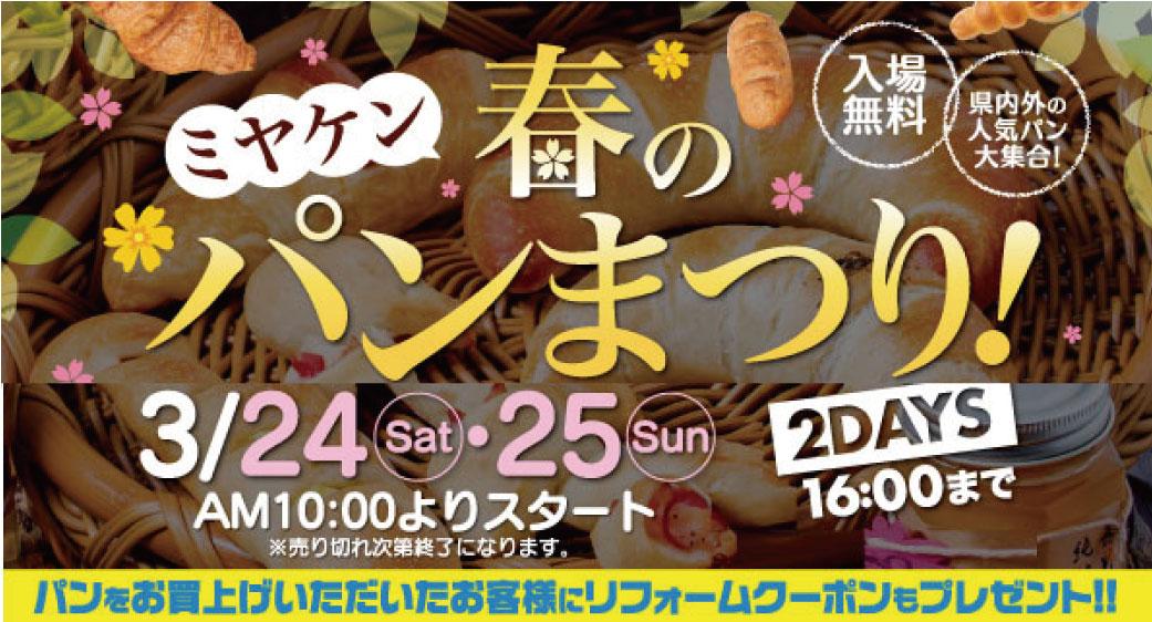 【イベントのお知らせ】ミヤケン春のパン祭り@ミヤケンリフォーム