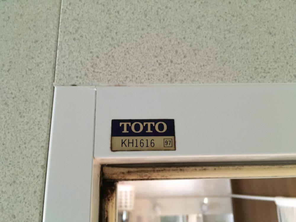 前橋市にて、浴室換気扇のお見積りにお伺いいたしました! – ミヤケンリフォーム
