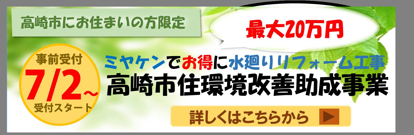 【高崎市民の皆様へ】高崎市住環境改善助成事業、事前受付がもうすぐ始まります☆