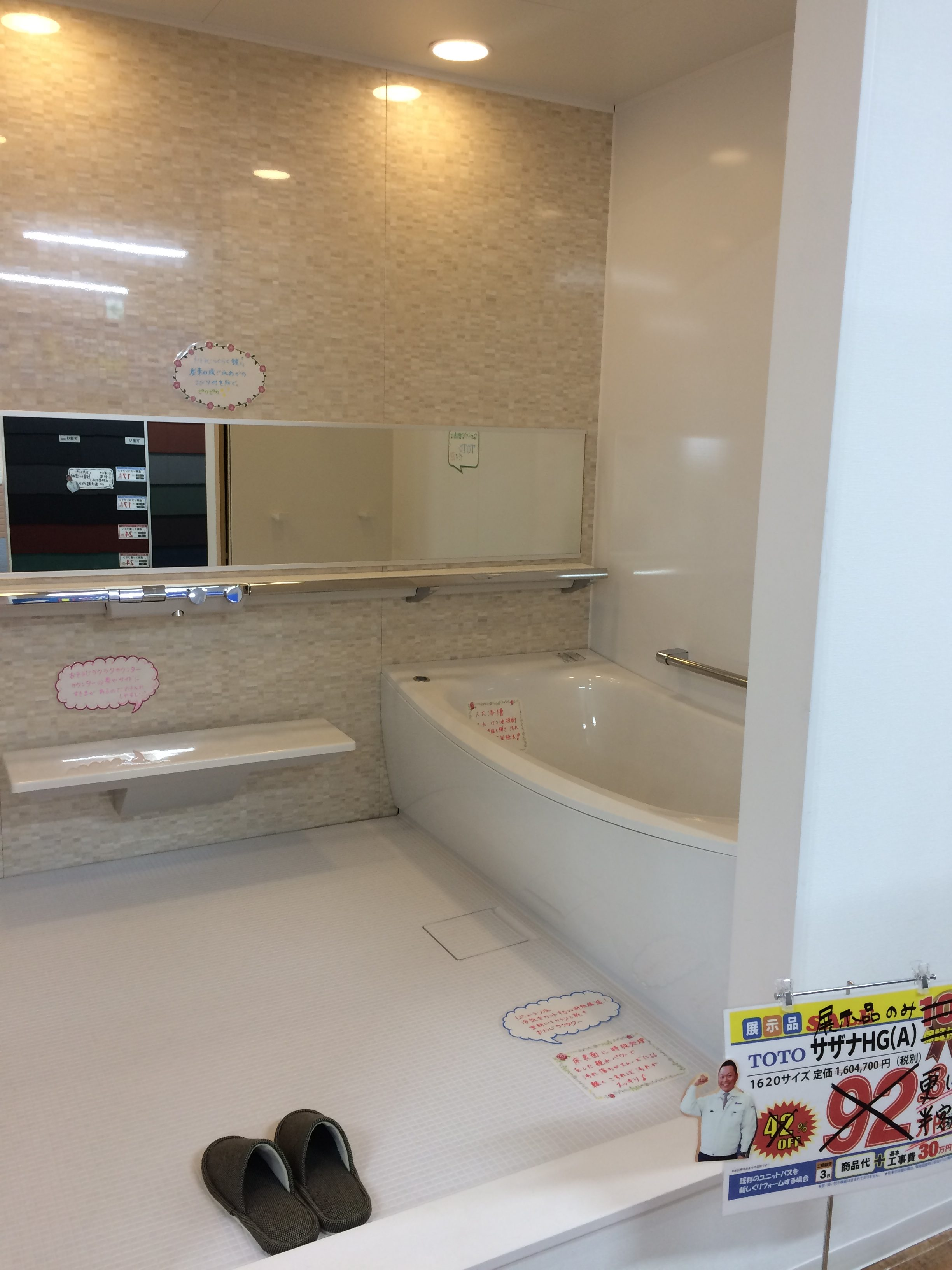 ミヤケンショールームの展示品サザナHGを大特価で販売します!
