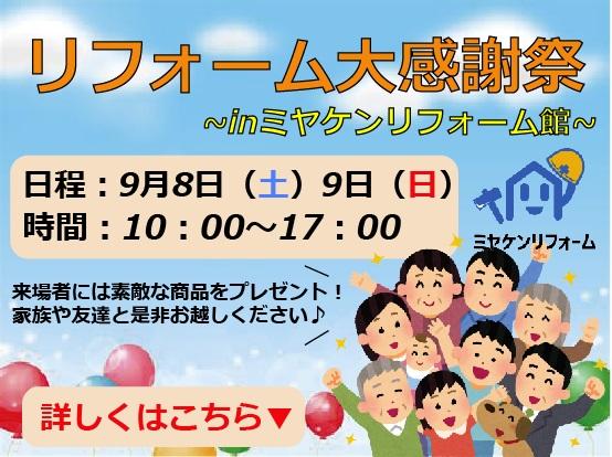 9月8日(土)9日(日)リフォーム祭イベント情報!