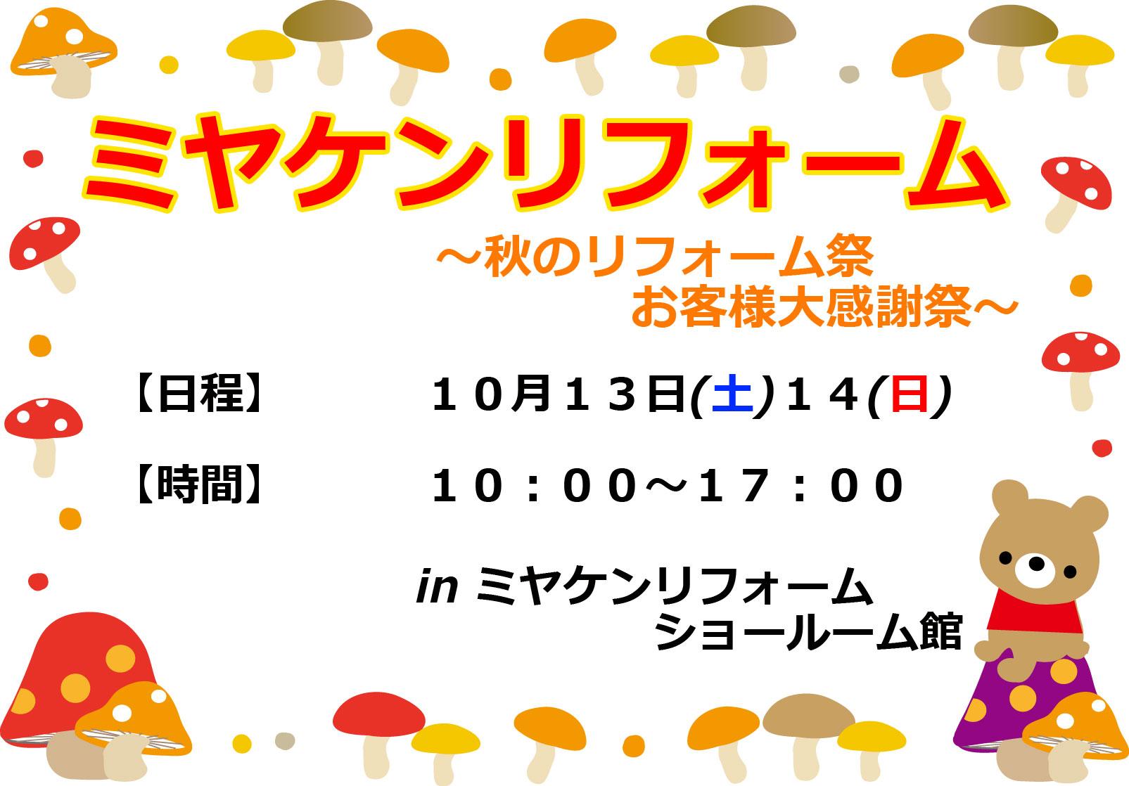 10月13日(土)14(日)リフォーム感謝祭イベント情報!