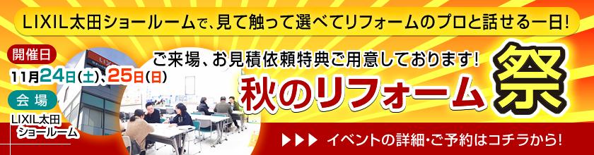 LIXIL太田ショールーム 秋のリフォーム祭
