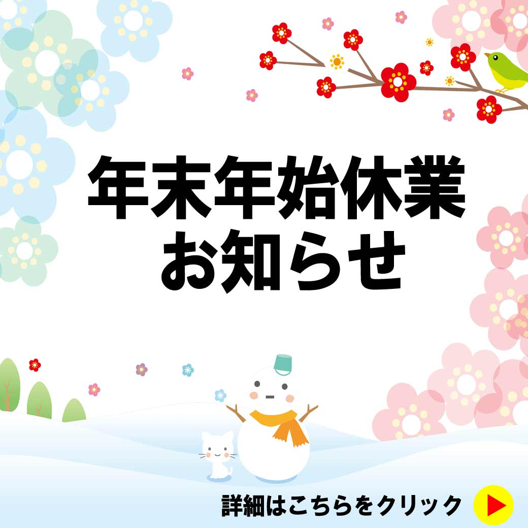 【年末年始休業のお知らせ】ミヤケン前橋店・高崎店・太田店・リフォーム館