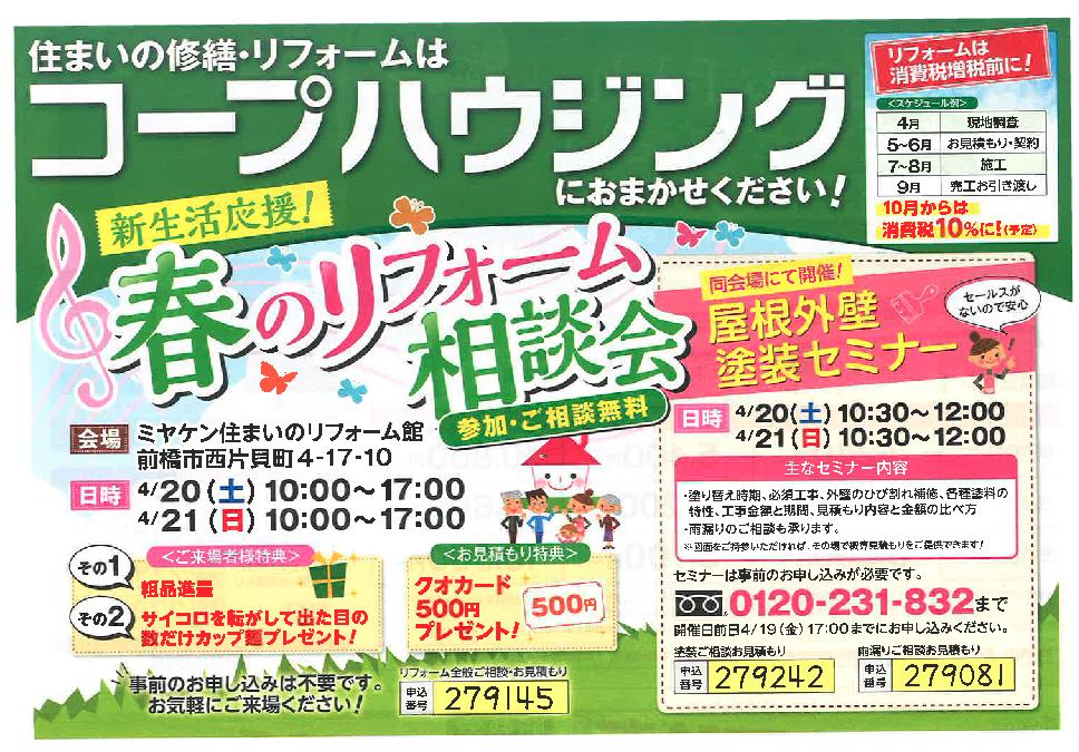 4/20.21★コープハウジング協同開催★ 春のリフォームイベント&塗装セミナー開催!