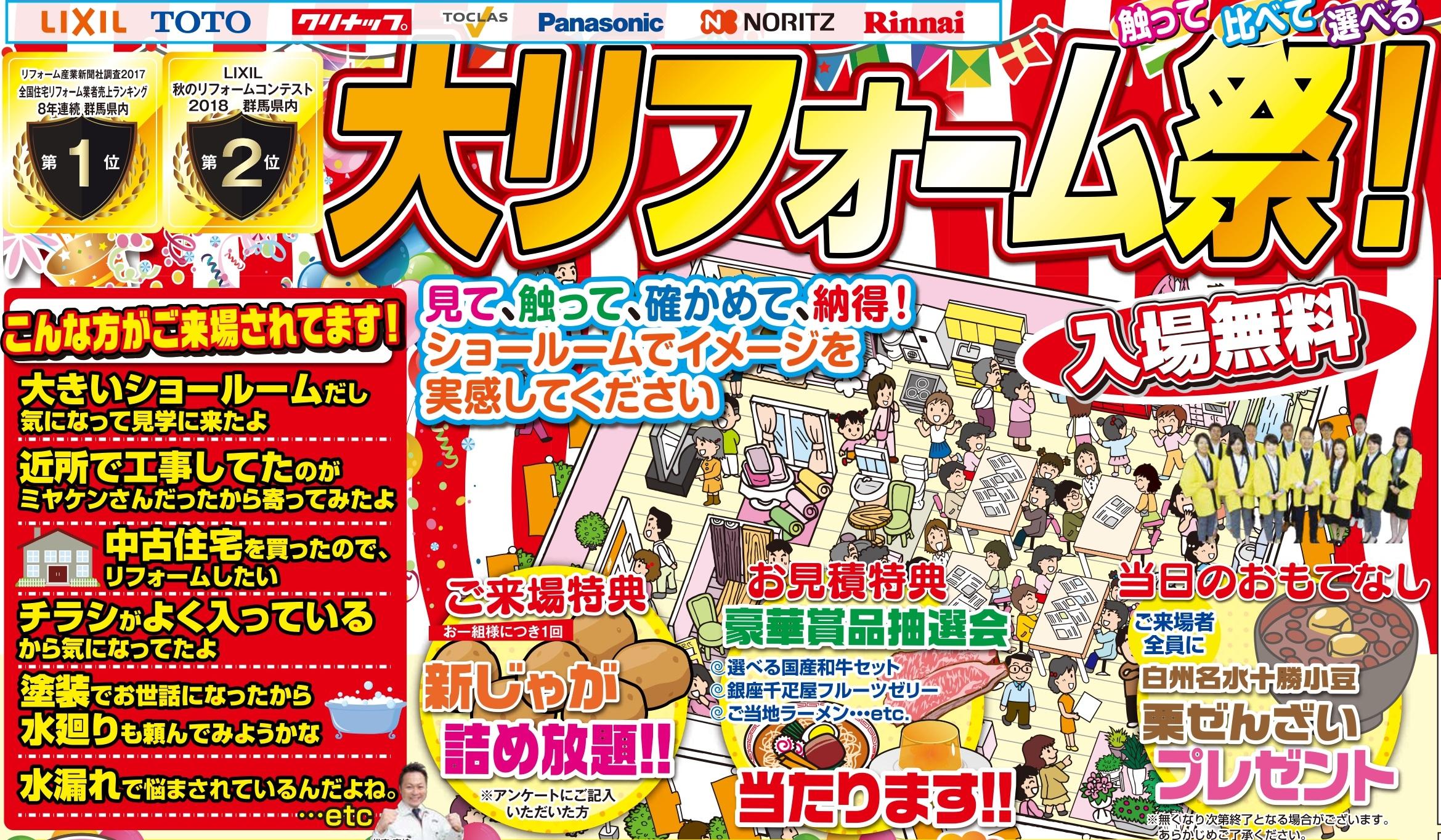 4月13日・14日は前橋・高崎会場にてリフォームイベントを開催します♪
