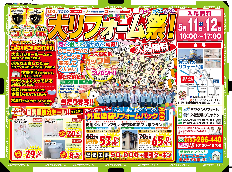 ★令和最初のイベント情報★5/11・12 ミヤケン大リフォーム祭開催