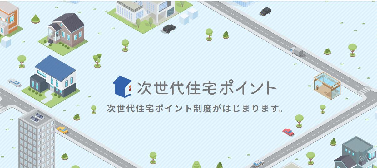 【リフォームをご検討中の方必見】2019年次世代住宅ポイント制度について