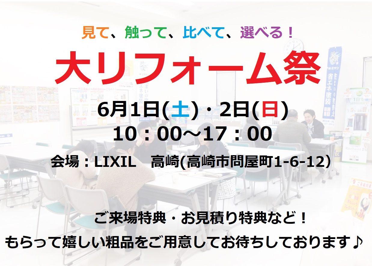 6/1・2 お得なキャンペーン盛りだくさん!大リフォーム祭@LIXIL高崎