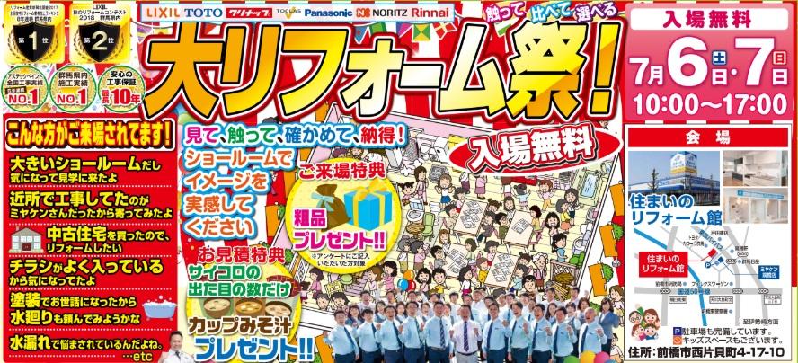 7/6・7 お得なキャンペーンセール盛りだくさん!大リフォーム祭@ミヤケンリフォーム館