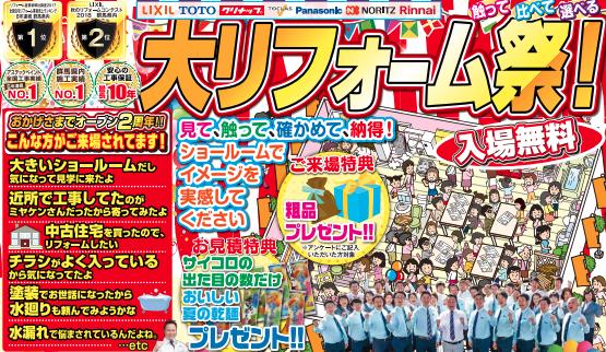 6/15・16 お得なキャンペーン盛りだくさん!大リフォーム祭@ミヤケンリフォーム館・LIXIL太田