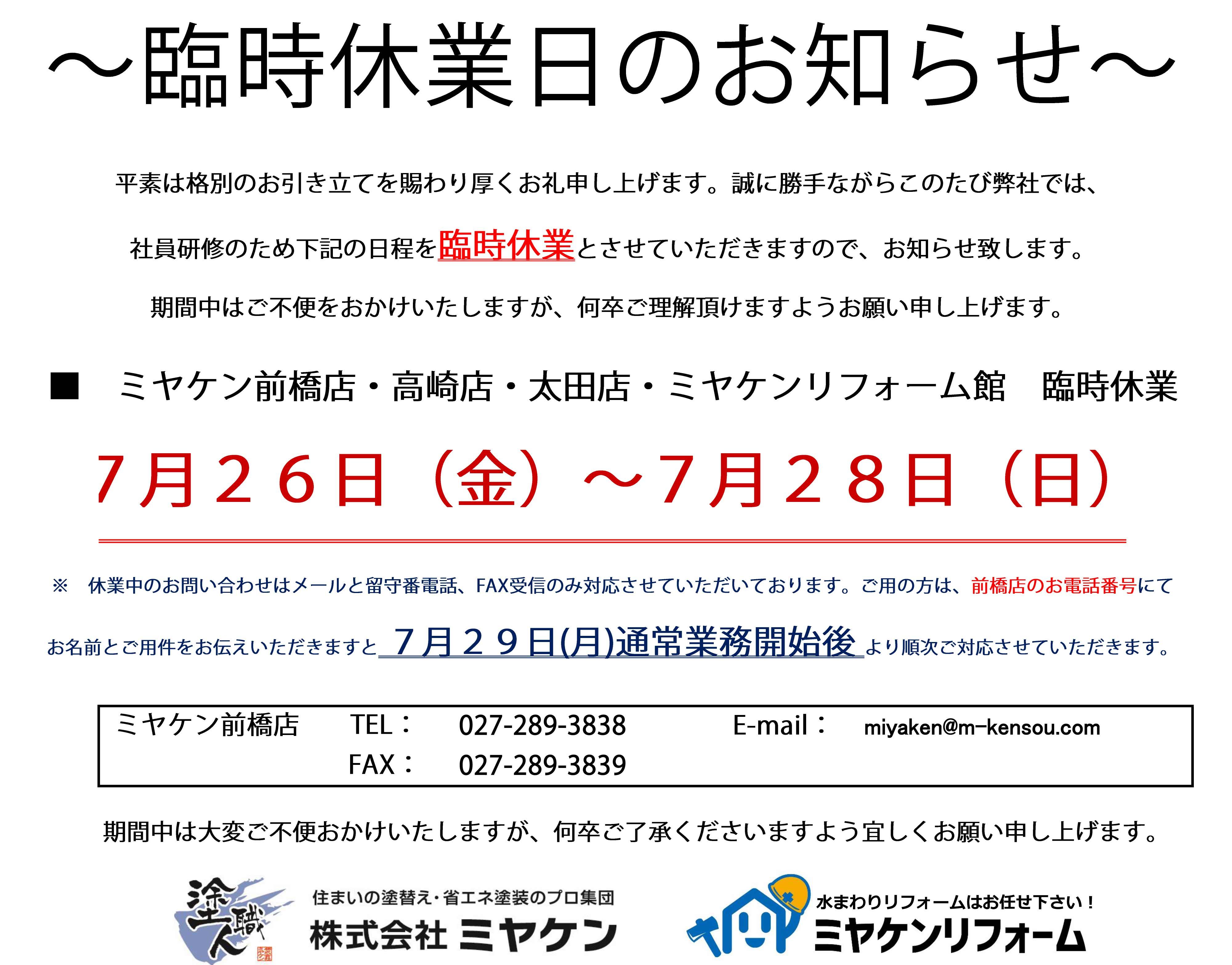 【7/26~7/28 臨時休業のお知らせ】