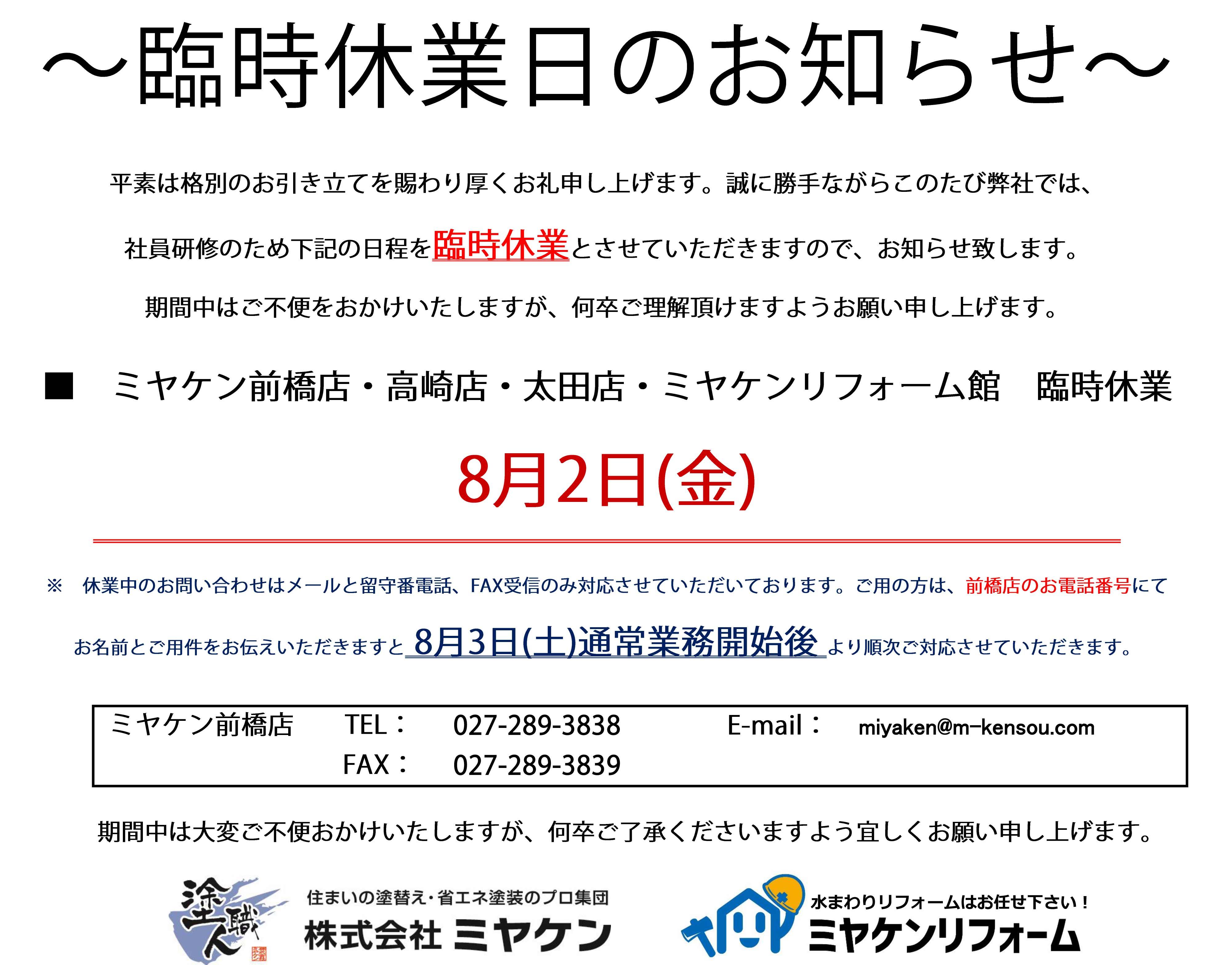 【8月2日(金) 臨時休業のお知らせ】