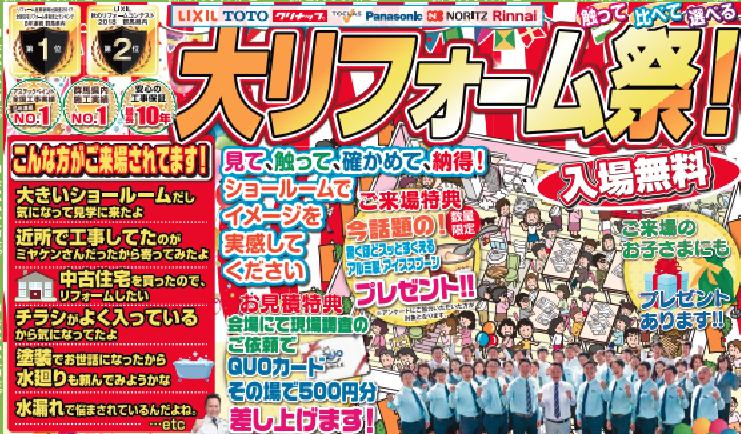 【8/17・18 前橋・高崎・太田の3会場同時開催!】ミヤケン大リフォーム祭