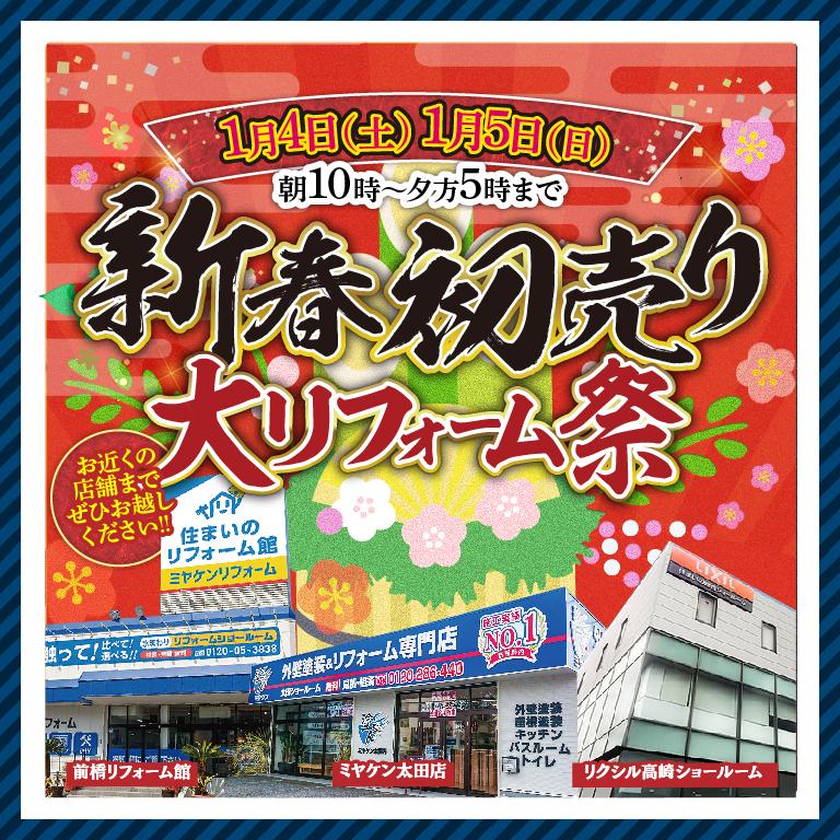 1/4・1/5 今年もやります!年に一度の新春初売り@前橋・高崎・太田