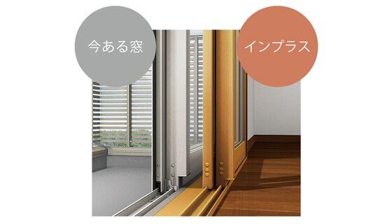 ミヤケン太田店に展示中!快適な空間づくりに最適の「インプラス」の施工性と効果をご紹介!