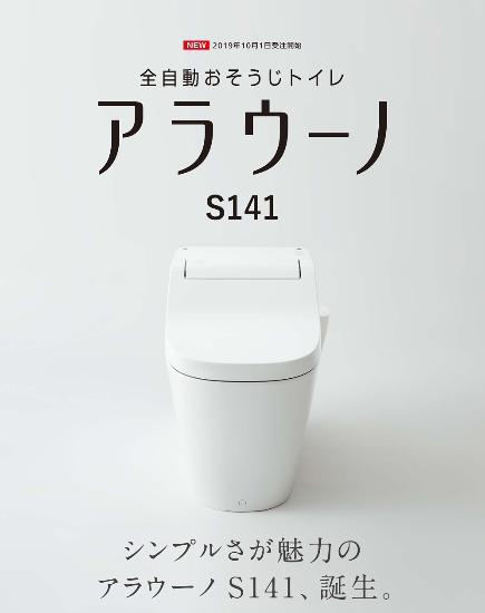 お手頃価格ですっきりデザイン♪タンクレストイレの1番人気のアラウーノS141