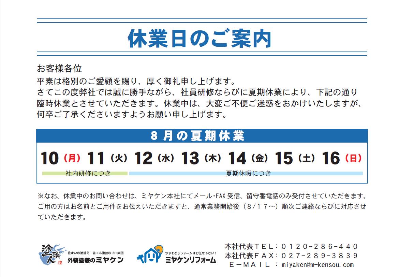 【8月10日(月)~8月16日(日) 夏季休業のお知らせ】