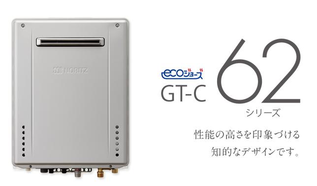 紫外線で除菌&安心できるバスタイムを過ごせるガス給湯器があります!!ノーリツ【GT-C62】