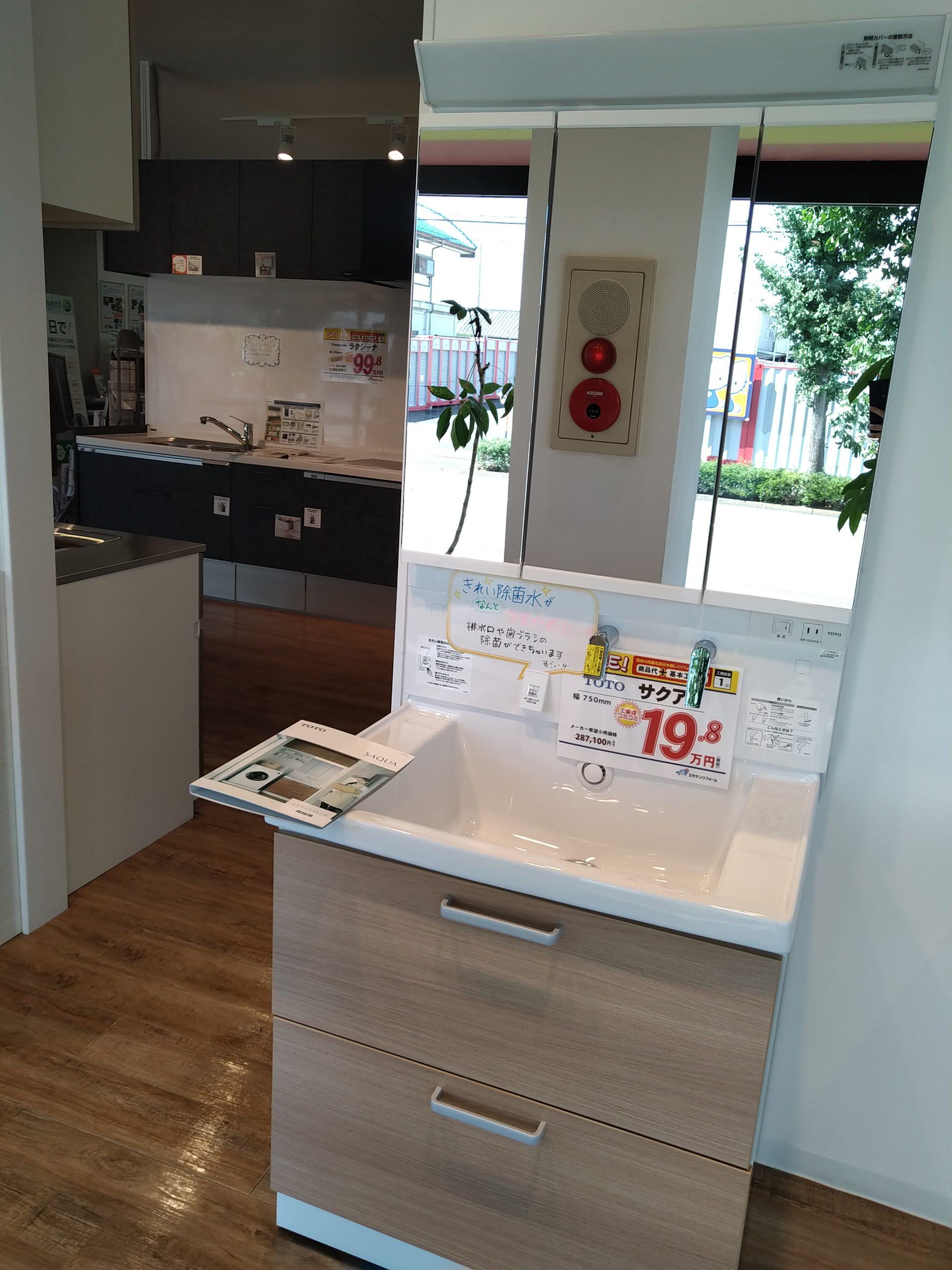 女性に嬉しい機能付きの洗面台!TOTOのサクアをご紹介!
