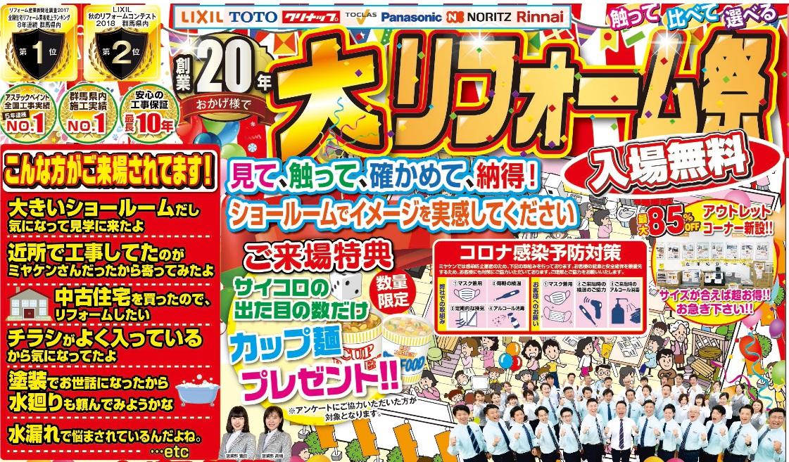 【11/14・15】ミヤケン大感謝祭開催のお知らせ✨