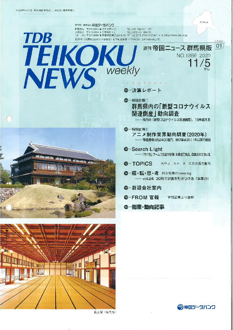 【掲載情報】帝国ニュースの優良企業としてミヤケンが掲載されました!