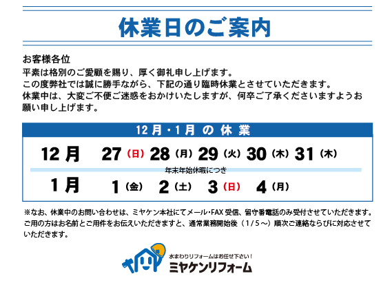 【12月27日(日)~1月4日(月) 冬季休業のお知らせ】