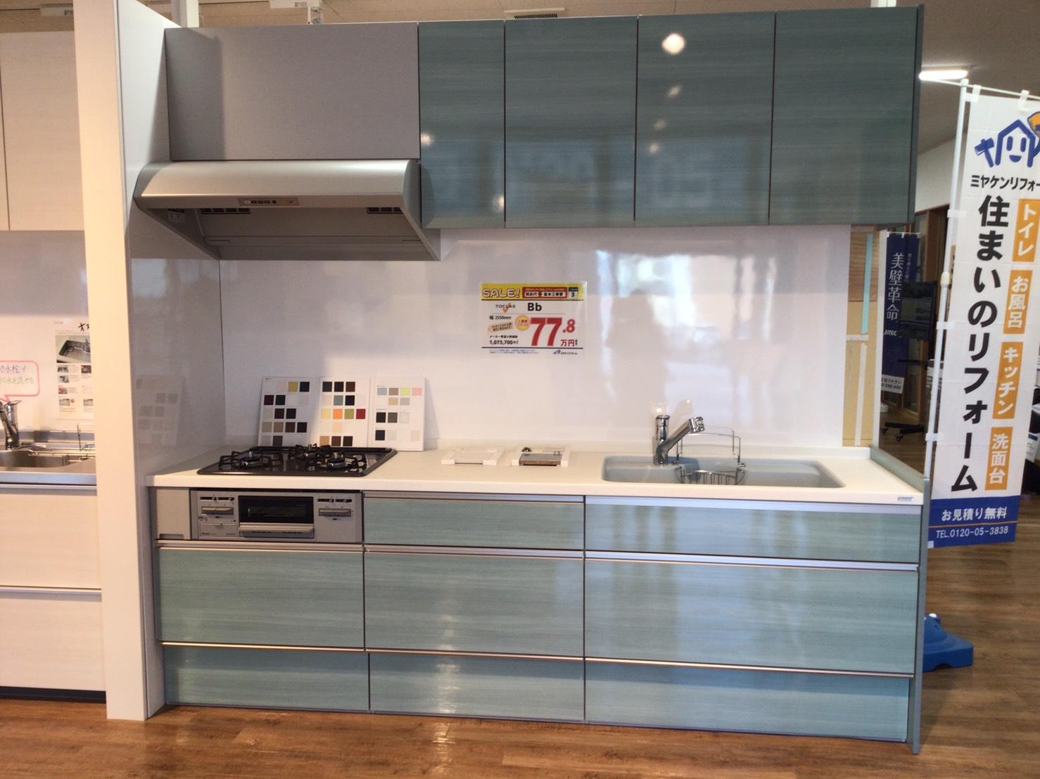 大人気キッチン【トクラス Bb】がミヤケンリフォーム館に展示されました!
