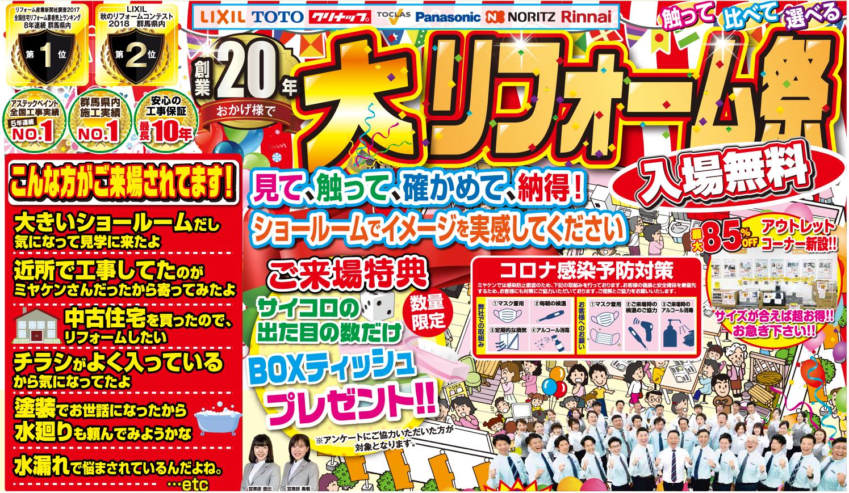 【3月20日(土)・21(日)】ミヤケンリフォーム大感謝祭開催のお知らせ