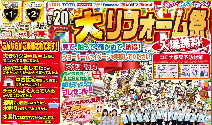 【4月10日(土)・11(日)】ミヤケンリフォーム大感謝祭開催のお知らせ